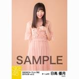 SKE48 2018年9月度 net shop限定個別生写真5枚セットvol.2 日高優月