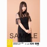 SKE48 2018年9月度 net shop限定個別生写真5枚セットvol.2 松村香織