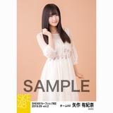 SKE48 2018年9月度 net shop限定個別生写真5枚セットvol.2 矢作有紀奈