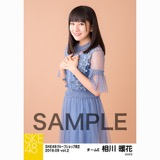 SKE48 2018年9月度 net shop限定個別生写真5枚セットvol.2 相川暖花