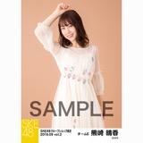 SKE48 2018年9月度 net shop限定個別生写真5枚セットvol.2 熊崎晴香
