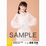 SKE48 2018年9月度 net shop限定個別生写真5枚セットvol.2 倉島杏実