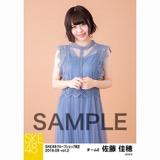 SKE48 2018年9月度 net shop限定個別生写真5枚セットvol.2 佐藤佳穂