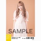 SKE48 2018年9月度 net shop限定個別生写真5枚セットvol.2 白雪希明