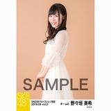 SKE48 2018年9月度 net shop限定個別生写真5枚セットvol.2 野々垣美希