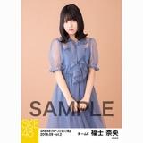 SKE48 2018年9月度 net shop限定個別生写真5枚セットvol.2 福士奈央