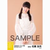 SKE48 2018年9月度 net shop限定個別生写真5枚セットvol.2 石黒友月