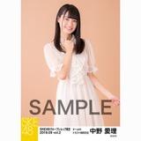 SKE48 2018年9月度 net shop限定個別生写真5枚セットvol.2 中野愛理