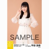 SKE48 2018年9月度 net shop限定個別生写真5枚セットvol.2 平田詩奈