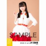 SKE48 2018年9月度 個別生写真5枚セット 上村亜柚香