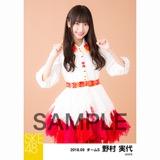 SKE48 2018年9月度 個別生写真5枚セット 野村実代