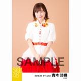 SKE48 2018年9月度 個別生写真5枚セット 青木詩織