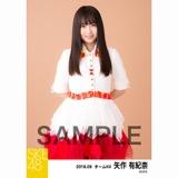 SKE48 2018年9月度 個別生写真5枚セット 矢作有紀奈
