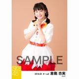 SKE48 2018年9月度 個別生写真5枚セット 倉島杏実