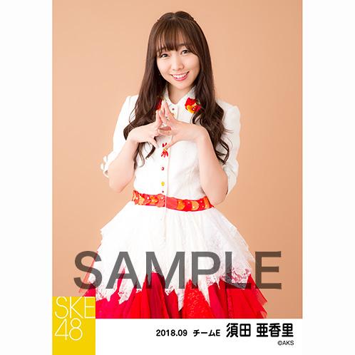 SKE48 2018年9月度 個別生写真5枚セット 須田亜香里