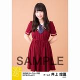 SKE48 2018年9月度 net shop限定個別生写真5枚セットvol.3 井上瑠夏