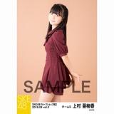 SKE48 2018年9月度 net shop限定個別生写真5枚セットvol.3 上村亜柚香