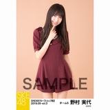 SKE48 2018年9月度 net shop限定個別生写真5枚セットvol.3 野村実代