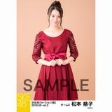 SKE48 2018年9月度 net shop限定個別生写真5枚セットvol.3 松本慈子