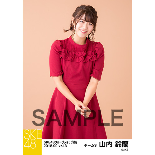 SKE48 2018年9月度 net shop限定個別生写真5枚セットvol.3 山内鈴蘭