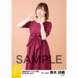 SKE48 2018年9月度 net shop限定個別生写真5枚セットvol.3 青木詩織