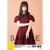 SKE48 2018年9月度 net shop限定個別生写真5枚セットvol.3 荒井優希