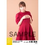 SKE48 2018年9月度 net shop限定個別生写真5枚セットvol.3 大場美奈