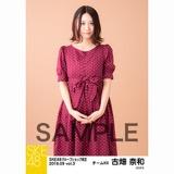 SKE48 2018年9月度 net shop限定個別生写真5枚セットvol.3 古畑奈和
