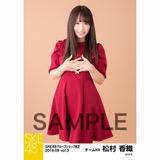 SKE48 2018年9月度 net shop限定個別生写真5枚セットvol.3 松村香織