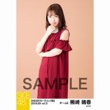 SKE48 2018年9月度 net shop限定個別生写真5枚セットvol.3 熊崎晴香