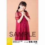 SKE48 2018年9月度 net shop限定個別生写真5枚セットvol.3 倉島杏実