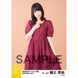 SKE48 2018年9月度 net shop限定個別生写真5枚セットvol.3 福士奈央