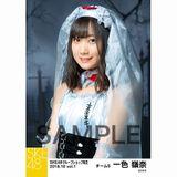 SKE48 2018年10月度 net shop限定個別生写真5枚セットvol.1 一色嶺奈