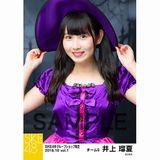 SKE48 2018年10月度 net shop限定個別生写真5枚セットvol.1 井上瑠夏
