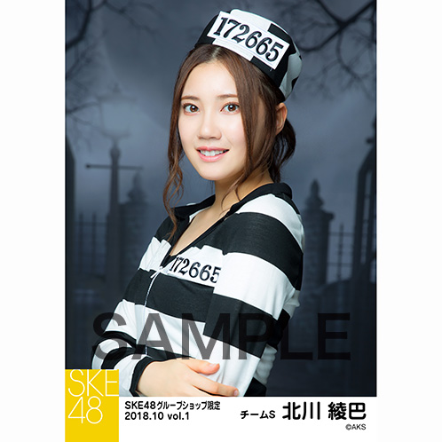 SKE48 2018年10月度 net shop限定個別生写真5枚セットvol.1 北川綾巴