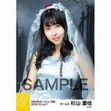 SKE48 2018年10月度 net shop限定個別生写真5枚セットvol.1 杉山愛佳