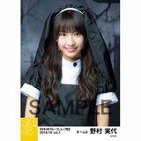 SKE48 2018年10月度 net shop限定個別生写真5枚セットvol.1 野村実代