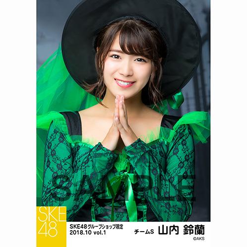 SKE48 2018年10月度 net shop限定個別生写真5枚セットvol.1 山内鈴蘭