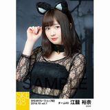 SKE48 2018年10月度 net shop限定個別生写真5枚セットvol.1 江籠裕奈