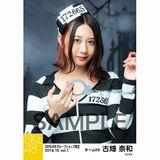 SKE48 2018年10月度 net shop限定個別生写真5枚セットvol.1 古畑奈和