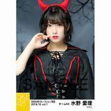 SKE48 2018年10月度 net shop限定個別生写真5枚セットvol.1 水野愛理
