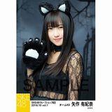 SKE48 2018年10月度 net shop限定個別生写真5枚セットvol.1 矢作有紀奈
