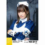 SKE48 2018年10月度 net shop限定個別生写真5枚セットvol.1 斉藤真木子