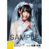 SKE48 2018年10月度 net shop限定個別生写真5枚セットvol.1 佐藤佳穂