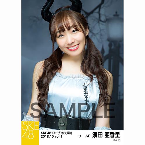 SKE48 2018年10月度 net shop限定個別生写真5枚セットvol.1 須田亜香里