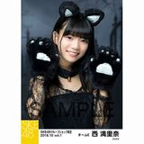 SKE48 2018年10月度 net shop限定個別生写真5枚セットvol.1 西満里奈