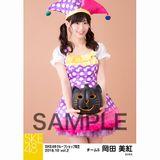 SKE48 2018年10月度 net shop限定個別生写真5枚セットvol.2 岡田美紅
