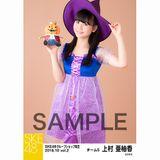 SKE48 2018年10月度 net shop限定個別生写真5枚セットvol.2 上村亜柚香
