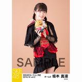 SKE48 2018年10月度 net shop限定個別生写真5枚セットvol.2 坂本真凛