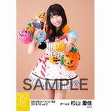 SKE48 2018年10月度 net shop限定個別生写真5枚セットvol.2 杉山愛佳